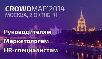 Первый международный форум крауд-технологий Crowdmap`14: пол...