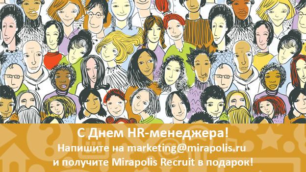 Компания Mirapolis дарит подарок каждому HR-менеджеру!