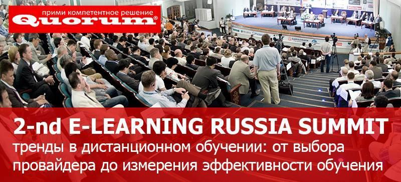 "Выставка ""2-nd e-LEARNING RUSSIA SUMMIT 2016"""