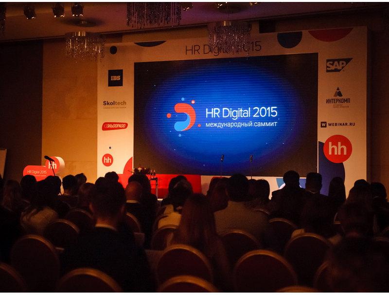 """Выставка """"HR Digital 2015"""""""