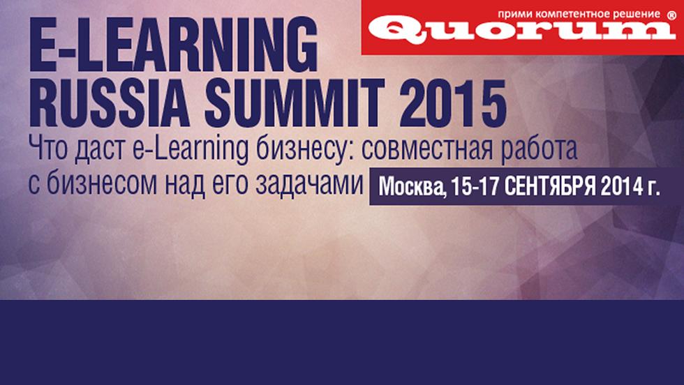 E-learning Russia Summit: опыт профессионалов